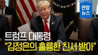 """[영상] 트럼프 """"김정은의 훌륭한 친서 받아… 또 하나의 회담 가질 것"""""""