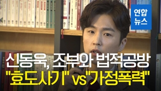 """[영상] 신동욱, 조부 '효도 사기' 주장에 """"3대에 걸쳐 가정 폭력"""""""