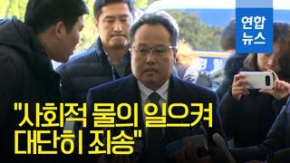 """[영상] '직원 상습폭행 의혹' 송명빈 """"사회적 물의 일으켜 죄송"""""""