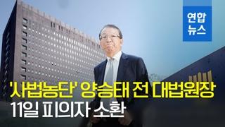 [영상] '사법농단 의혹 정점' 양승태 전 대법원장 11일 피의자 소환
