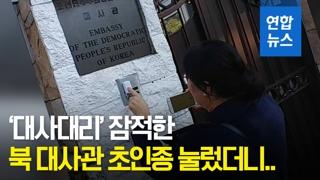 [영상] '대사대리' 잠적한 북한 대사관…촬영하려 접근하자 '사이렌'