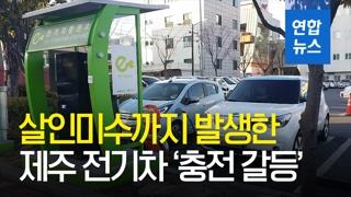[영상] 살인미수까지 부른 제주 전기차 '충전 갈등' 심각
