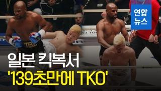 [영상] 메이웨더에 '139초만에 패배'한 일본 킥복서 나스카와