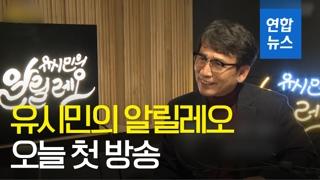 [영상] 팟캐스트 방송 '유시민의 알릴레오' 오늘 첫방