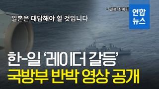 [영상] 국방부, 일본 '초계기 동영상' 반박 영상 공개