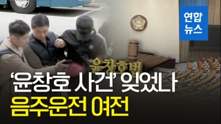[영상] '윤창호 사건'에도 음주운전 여전…두달간 2천600명 기소