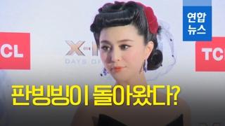 [영상] 여왕의 귀환?…탈세 의혹 판빙빙 복귀설