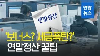 [영상] 보너스? 세금폭탄?…연말정산 꿀팁