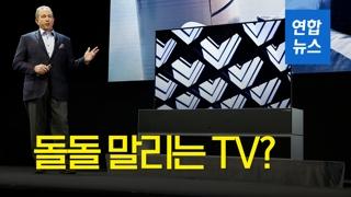 [영상] TV가 돌돌 말린다?