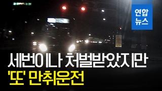 [영상] 세번이나 처벌받았지만 '또' 만취운전
