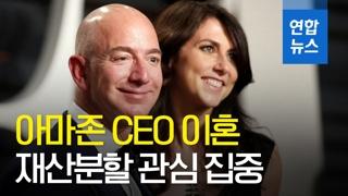 [영상] 세계 최고부호 아마존 CEO 이혼… 재산분할 관심 집중