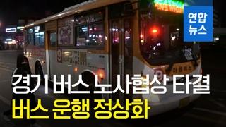 [영상] 경기 7개 버스업체 노사협상 극적 타결