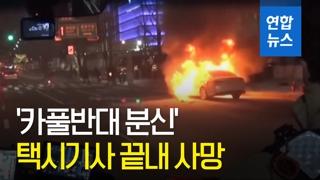 [영상] '카풀반대 분신' 택시기사 끝내 사망… 두번째 사례
