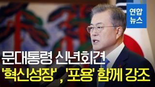 [영상] 문대통령, 새 경제동력 '혁신성장' 전면에