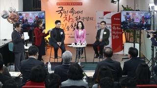 한국당 오디션 '이변'…강남에 30대 신인 낙점