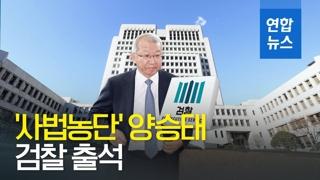 [영상] '사법농단 정점' 양승태 검찰 출석…헌정 초유 피의자로 소환
