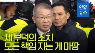 """[영상] 양승태 """"모든 책임 내가 지는 게 마땅"""""""