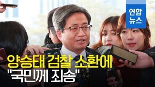 [영상] 김명수 대법원장, 양승태 검찰 소환에 대해…