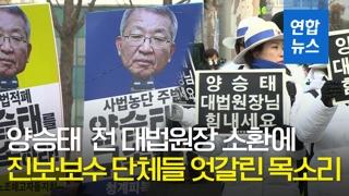 """[영상] """"양승태 구속 수사하라"""" vs """"검찰은 정권의 하수인"""""""