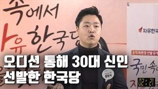 [자막뉴스] 한국당 오디션 '이변'…강남에 30대 신인 낙점
