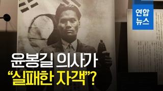 [영상] 중국 역사전시회에서 윤봉길 의사가 '실패한 자객'?