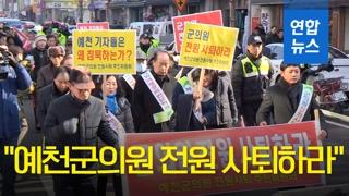 """[영상] """"국제망신 군의원 9명 모두 사퇴하라""""…군민들 가두행진 벌여"""