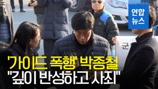 """[영상] '가이드 폭행' 박종철 """"깊이 반성하고 사죄…국민께 죄송"""""""