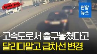 [블랙박스] 달리다말고 고속도로에서 급차선 변경…알고보니 출구 놓쳤다고