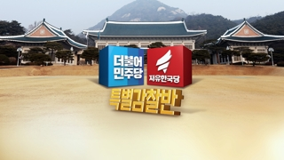 야당 특검 발의 강수…특감반 공방 '2라운드'
