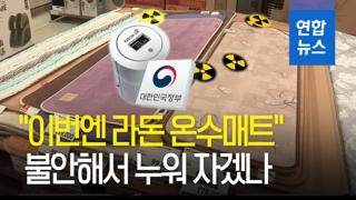 """[영상] """"이번엔 라돈 온수매트""""…원안위, 하이젠 온수매트 수거명령"""