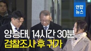 [영상] 양승태 전 대법원장, 14시간 30분 검찰조사 후 귀가