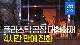 [영상] 인천 플라스틱공장서 대형 화재, 4시간 만에 진화