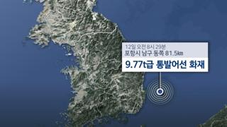 포항 동쪽바다서 어선 화재…3명 실종