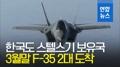 Corea del Sur se convertirá en marzo en propietaria de los cazas F-35A