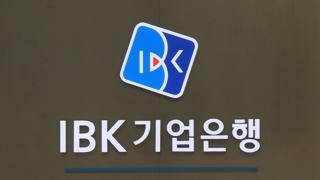 기업은행, 중소기업에 설 특별자금 최대 3억원 대출