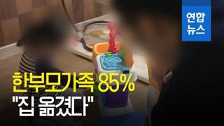 """[영상] 한부모가족 85% """"집 옮겼다""""…월세 늘고 규모는 줄여"""