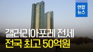 [영상] '억 소리 나는 전세'…갤러리아포레 271.38㎡ 전국 최고 5..