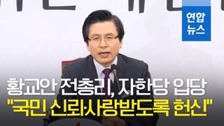 """[영상] 황교안, 한국당 입당…""""文정부 맞서는 강력 야당 돼야"""""""