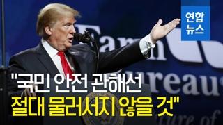 """[영상] 셧다운 24일째…트럼프 """"절대 물러서지 않을 것"""""""