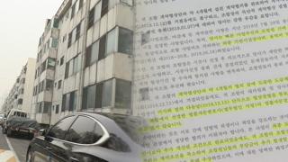 강남 8천억원 재건축 시공권, 법정공방으로 번져
