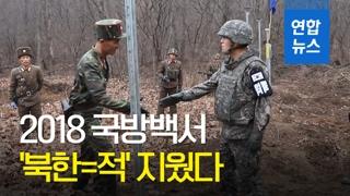 [영상] 문재인 정부 첫 국방백서…'북한은 적' 표현 삭제