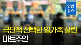 """[영상] 마트주인 신고로 일가족 살려…""""번개탄 사면서 낯빛 어두워"""""""