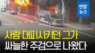"""[영상] """"첫 월급도 못받고""""…천안 화재 최초 신고자의 안타까운 희생"""