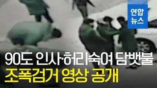 [영상] 줄줄이 90도 인사…경찰 검거 영상에 비친 조폭 '민낯'