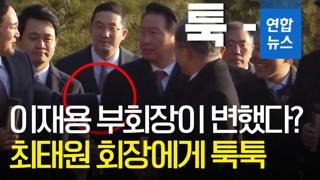[영상] '포커페이스' 이재용 부회장이 변했다?