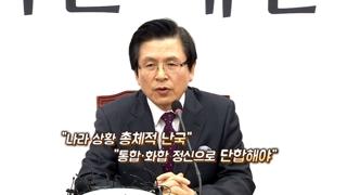 """[영상구성] 한국당 입당 황교안 """"나라 상황 총체적 난국"""""""