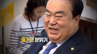 """[영상구성] 유쾌한 문희상 """"돼지, 돼지 하지마세요"""""""