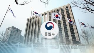 """통일부 """"내일 한미 워킹그룹 화상회의"""""""
