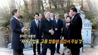[영상구성] 문 대통령, 청와대서 기업인과의 대화