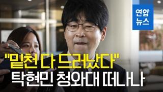 """[영상] """"밑천 다 드러났다""""…사표 낸 탁현민 청와대 떠나나"""